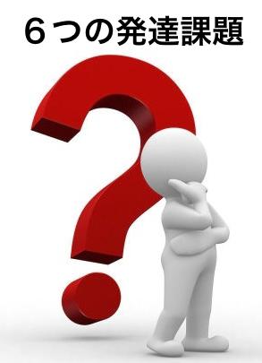 発達 エリクソン 理論 の エリクソン,E.Hのライフサイクル理論とは!人生の8つの発達課題